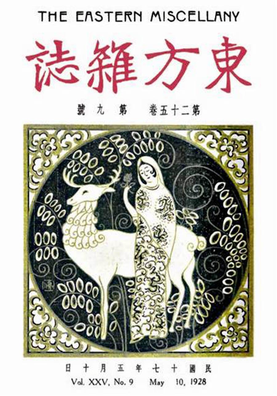 《东方杂志》封面.jpg