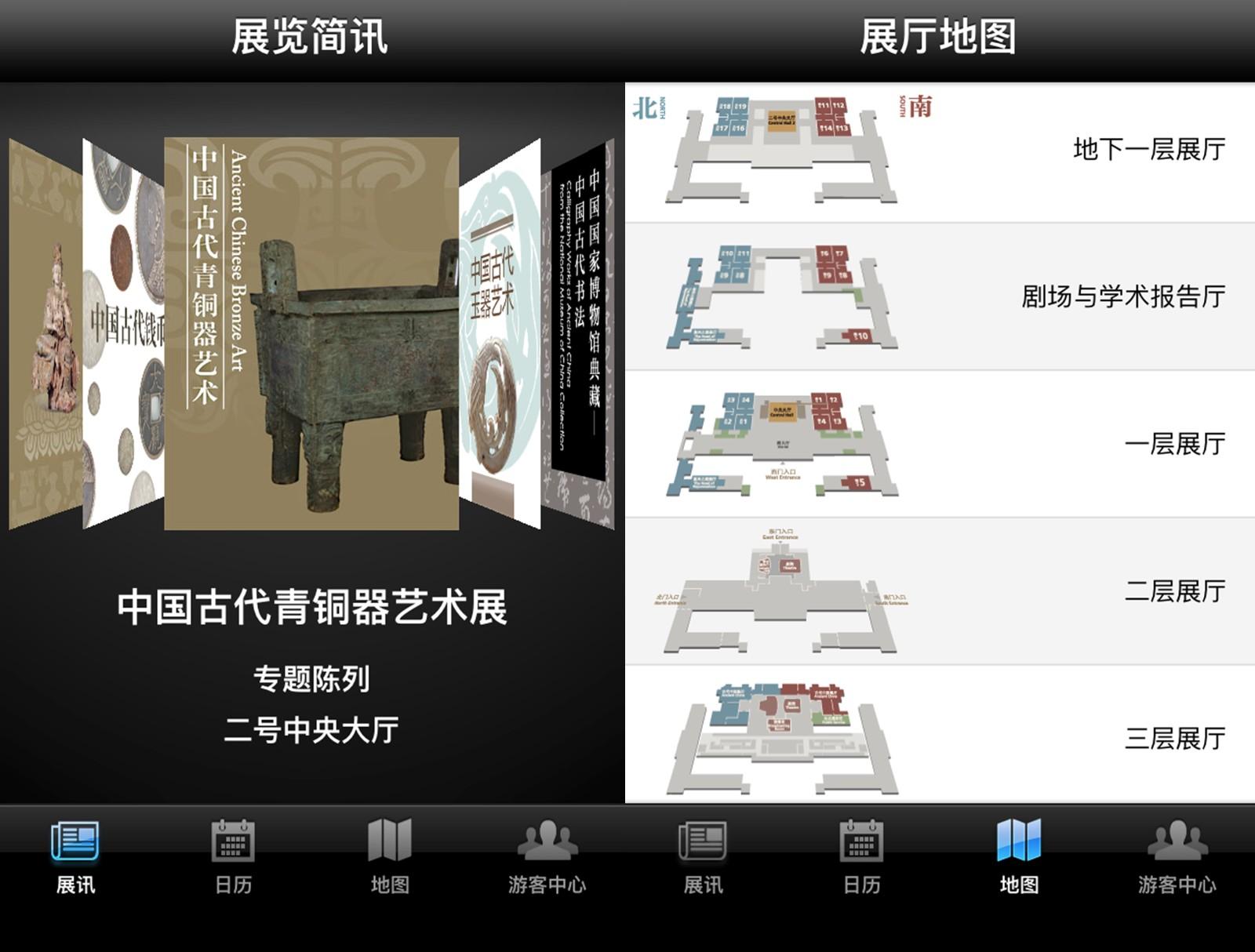 博物馆手机APP.jpeg